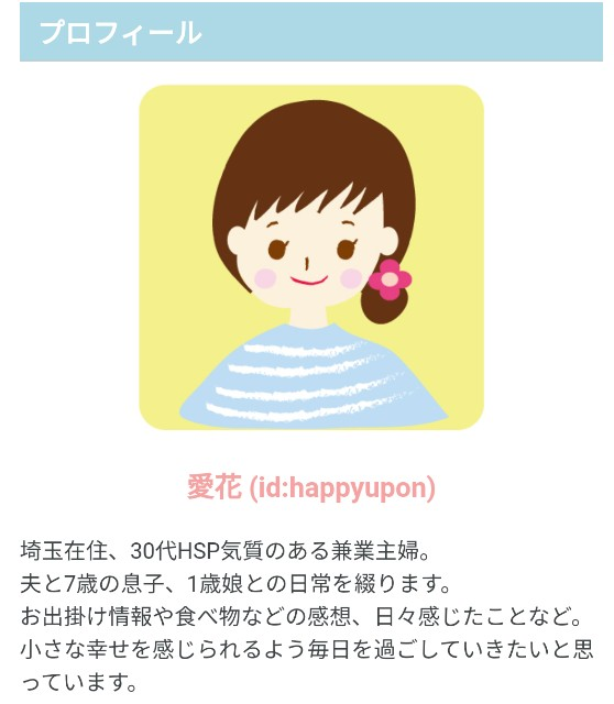 f:id:happyupon:20201021110753j:image