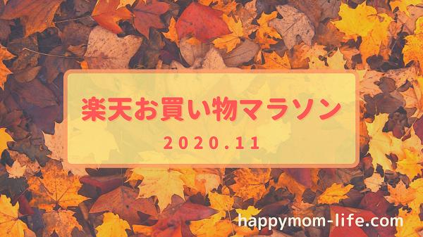 f:id:happyupon:20201109113625p:plain