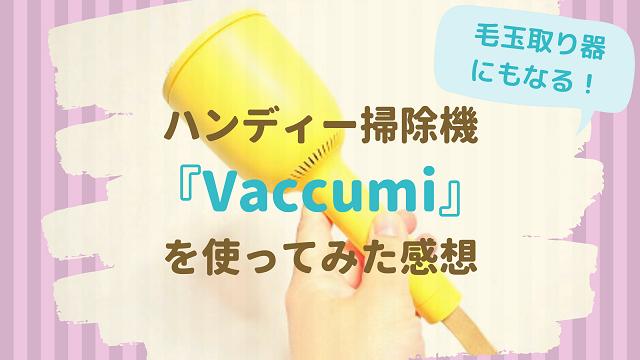親子で簡単お掃除『ベル型ハンディー掃除機 Vaccumi』を使ってみた感想ト