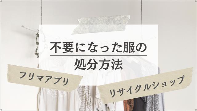 私の不要になった服の処分方法~メルカリ・トレジャーファクトリー&キングファミリーの買取~