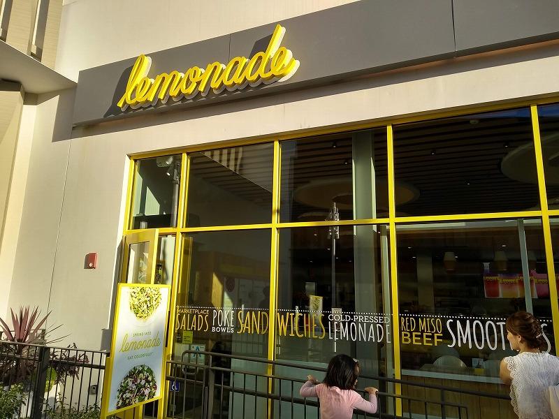 Lemonade レモネード 出典: © lemonade restaurant group