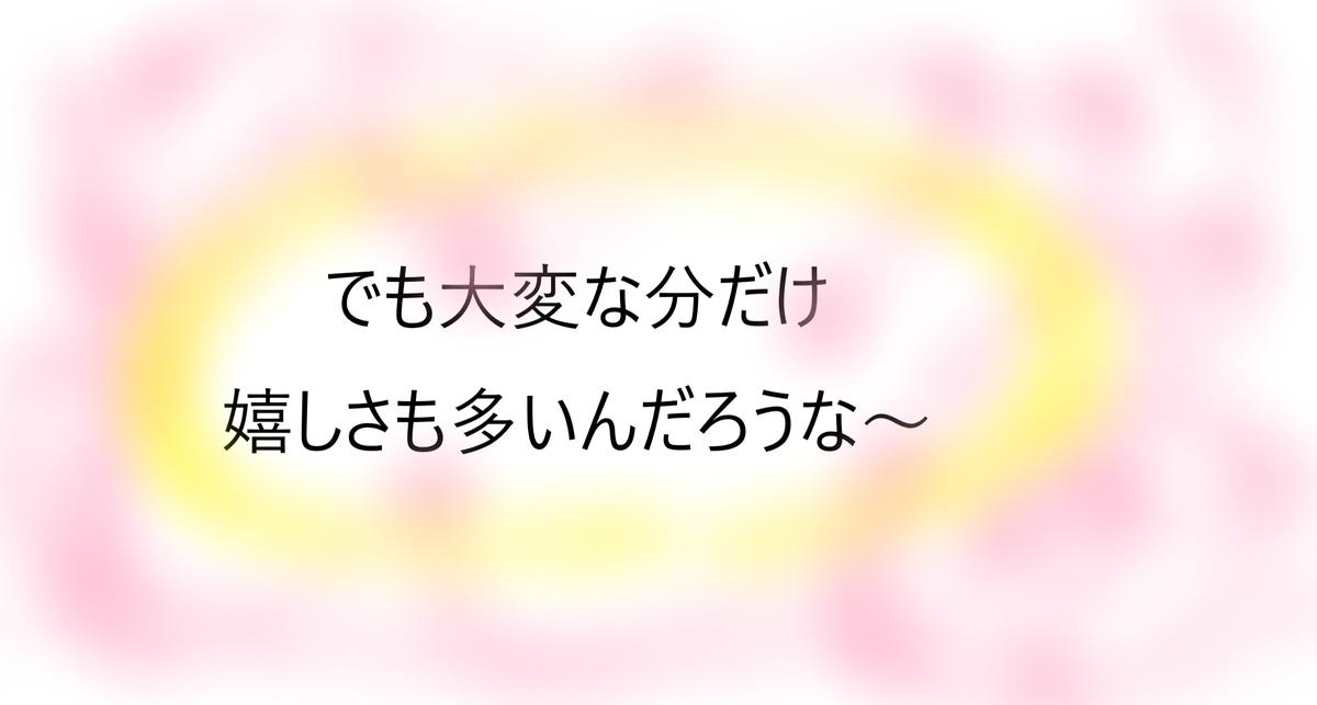 f:id:happyxgohan:20200626175607p:plain