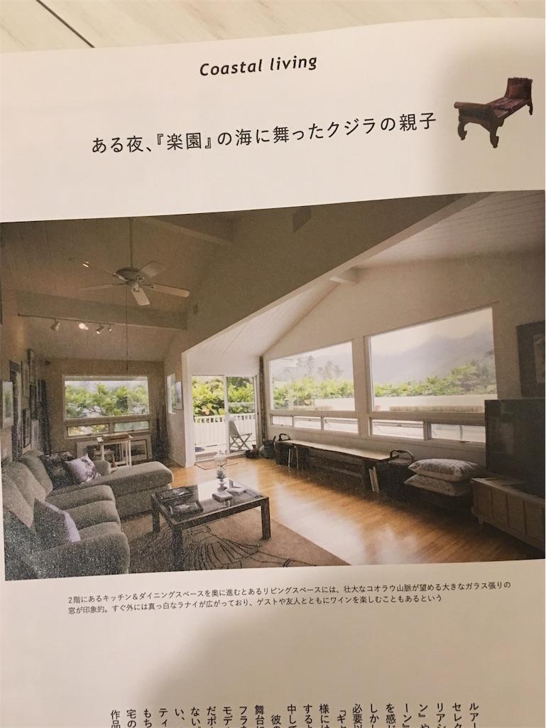 f:id:happyyukihana:20180831215346j:image
