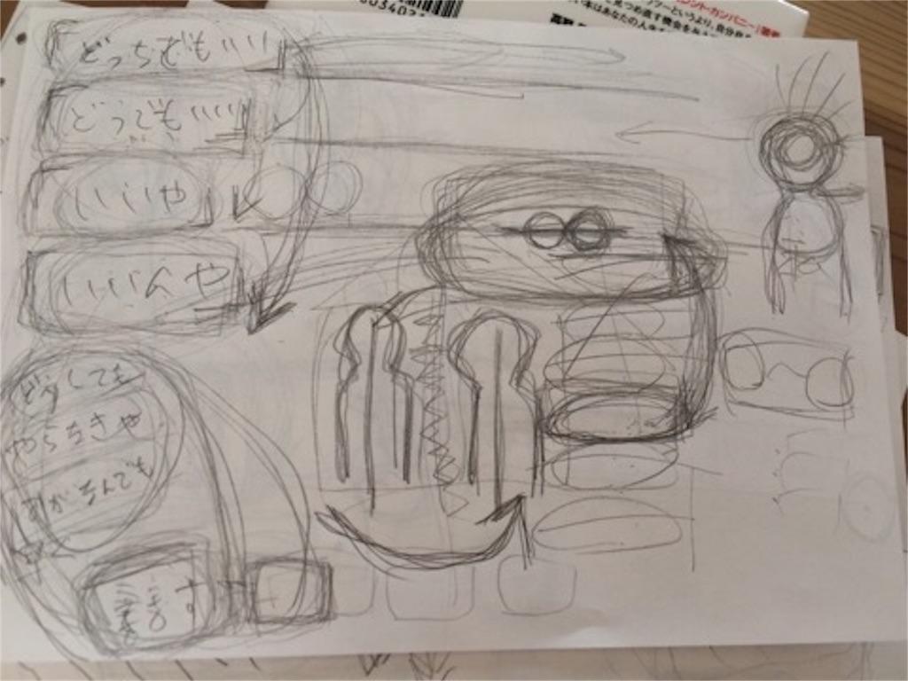 f:id:hara-artist_reiko:20161022174419j:image