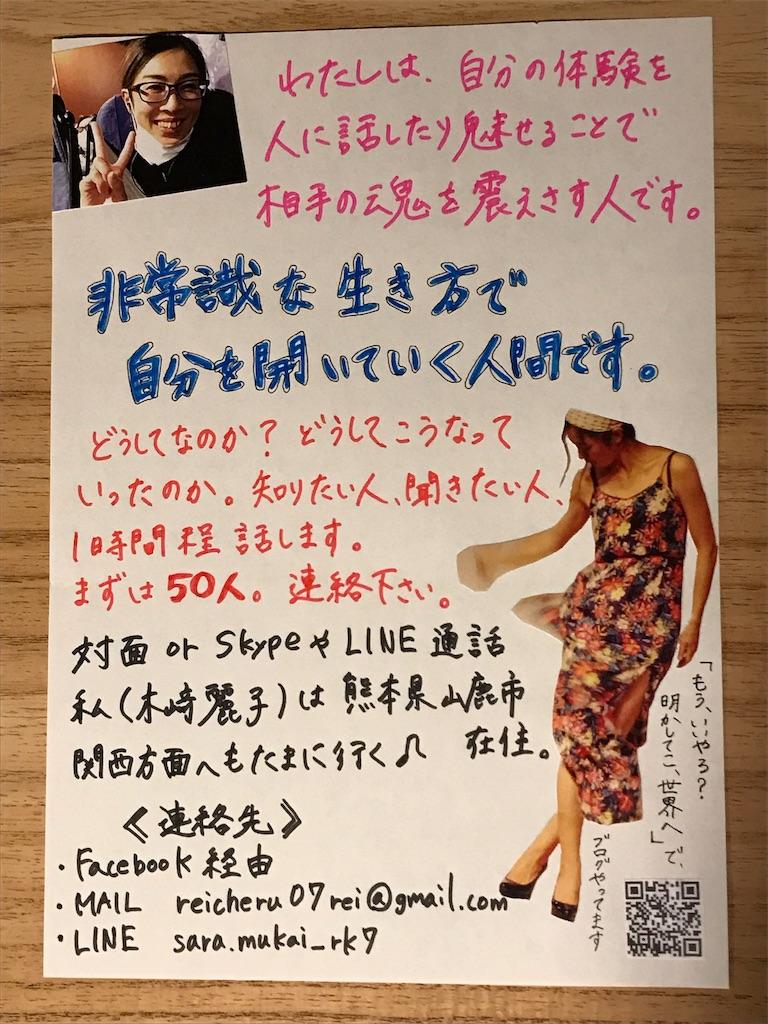 f:id:hara-artist_reiko:20170127040701j:image