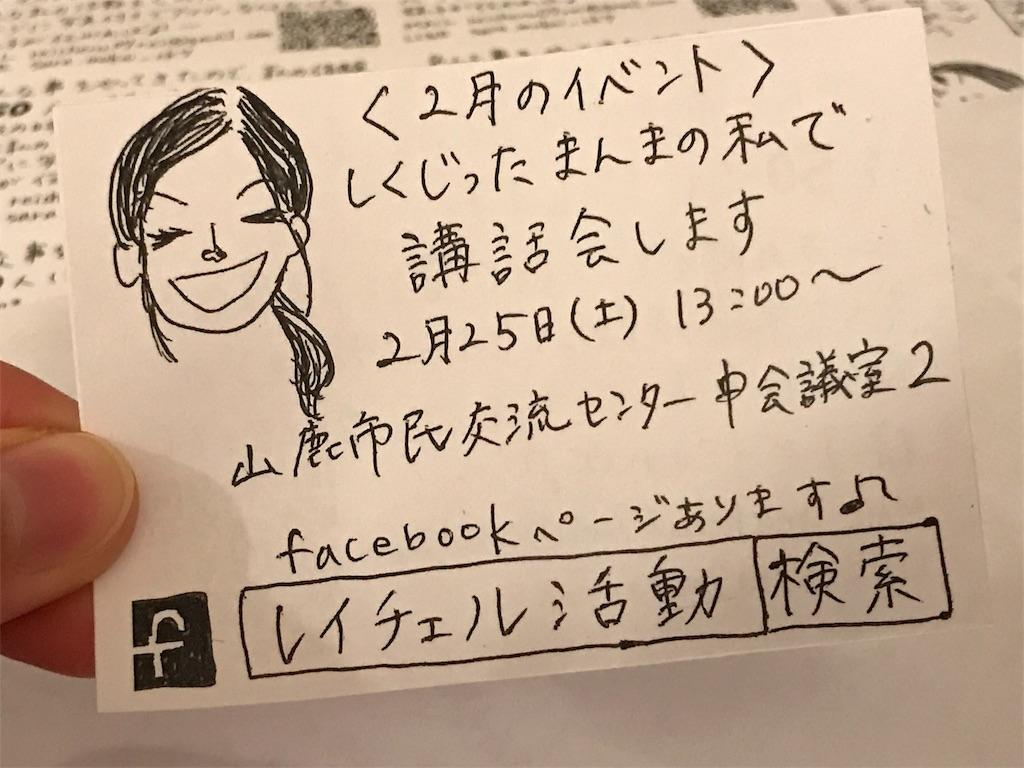 f:id:hara-artist_reiko:20170131195214j:image