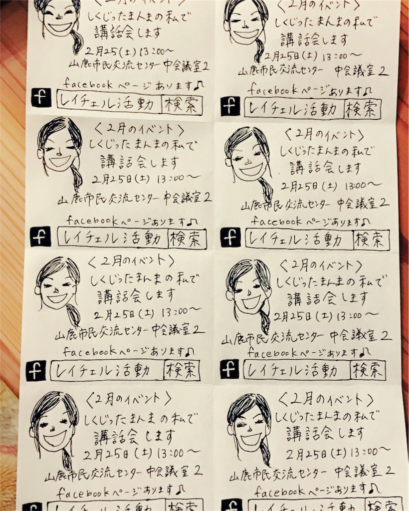 f:id:hara-artist_reiko:20170205145530j:image