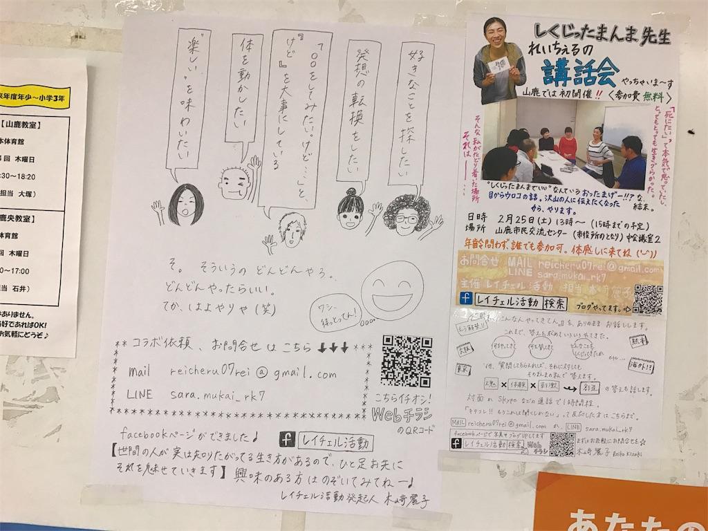 f:id:hara-artist_reiko:20170211204058j:image