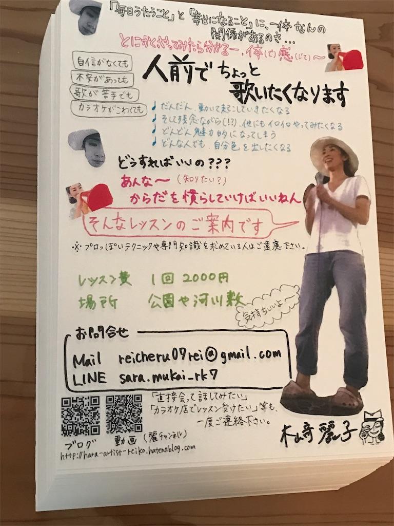 f:id:hara-artist_reiko:20170220024429j:image