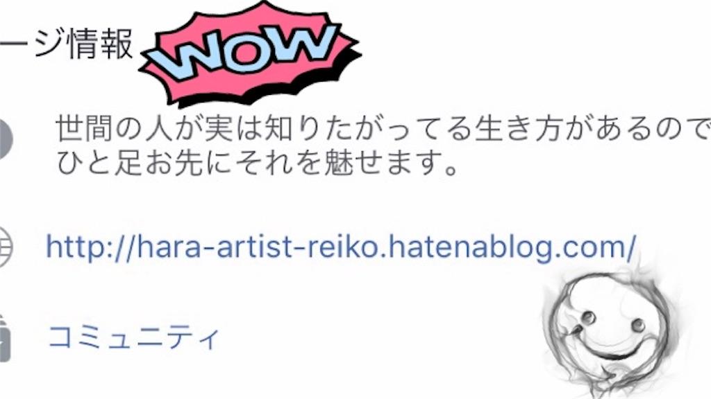f:id:hara-artist_reiko:20170220135322j:image
