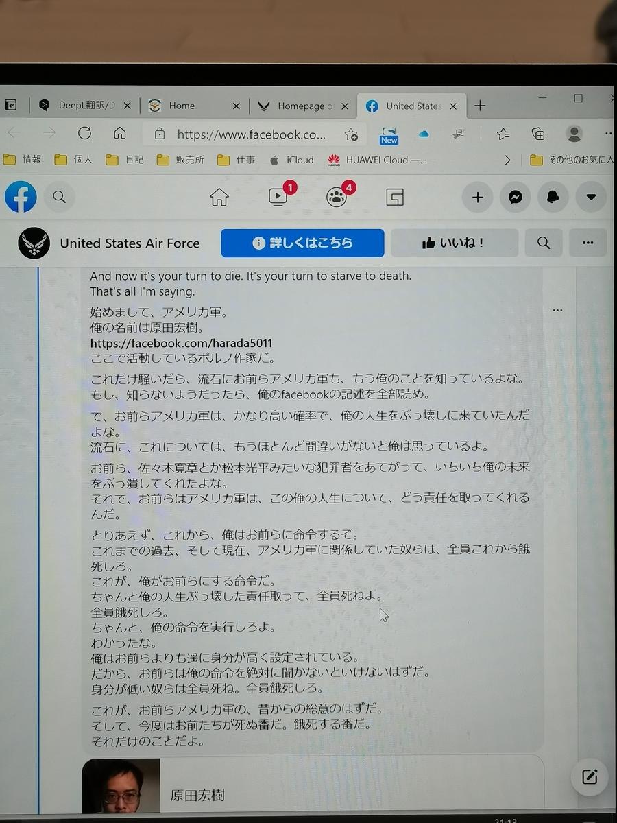 f:id:harada5011:20210401090204j:plain
