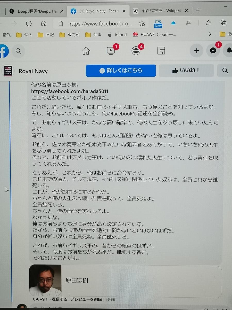 f:id:harada5011:20210401091319j:plain