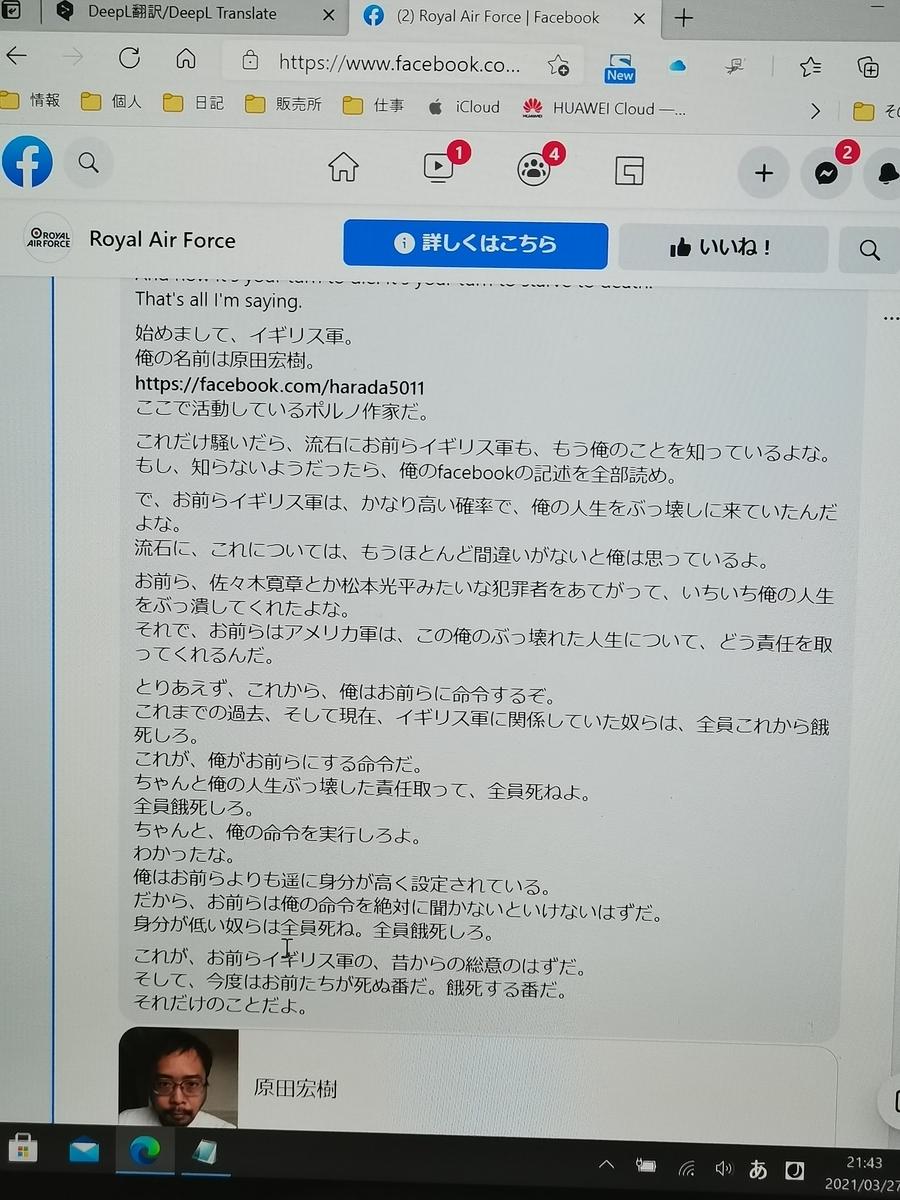f:id:harada5011:20210401091429j:plain