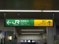 [2012_05スカイツリー]日暮里駅出口