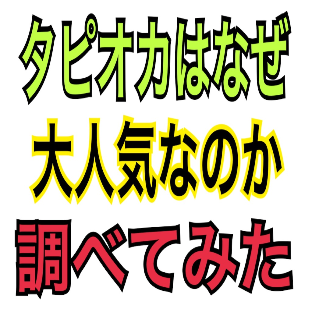 f:id:haradadesu:20190616074800j:image