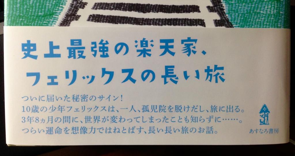 f:id:haradamasaru:20150829234233j:plain