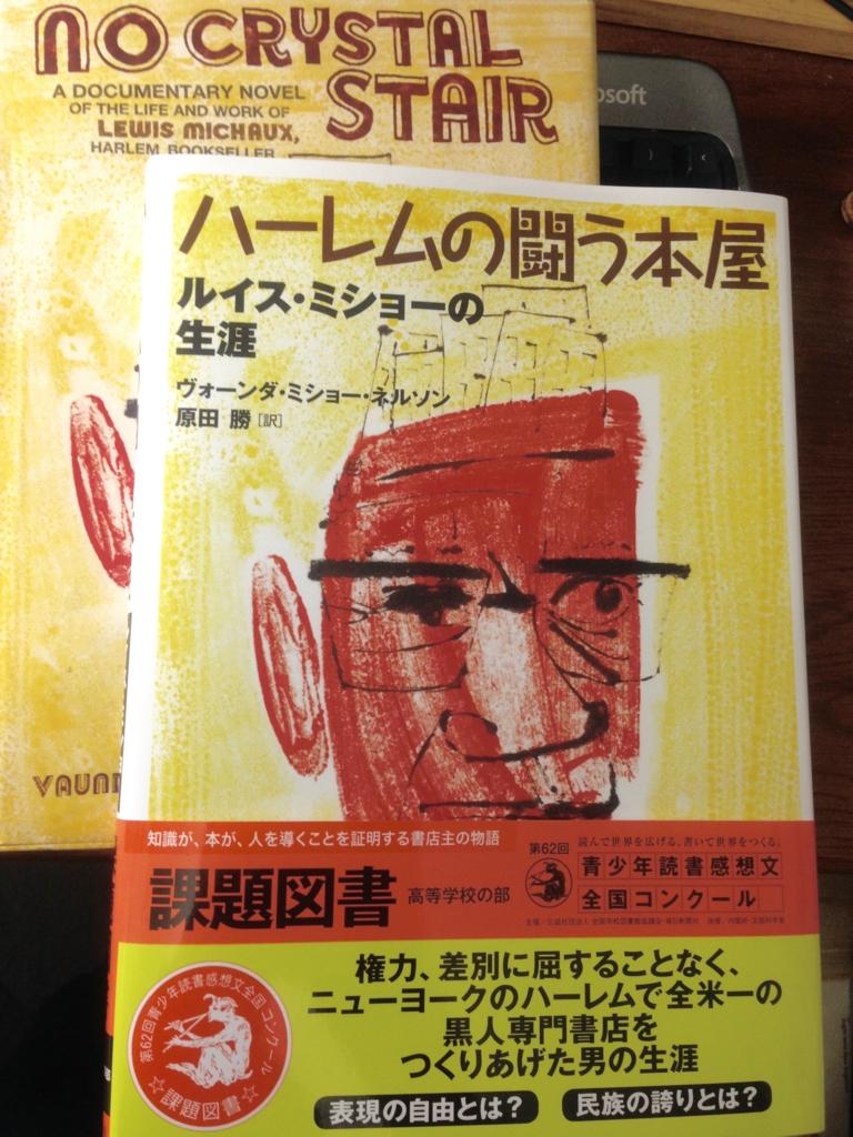 f:id:haradamasaru:20160403223933j:plain