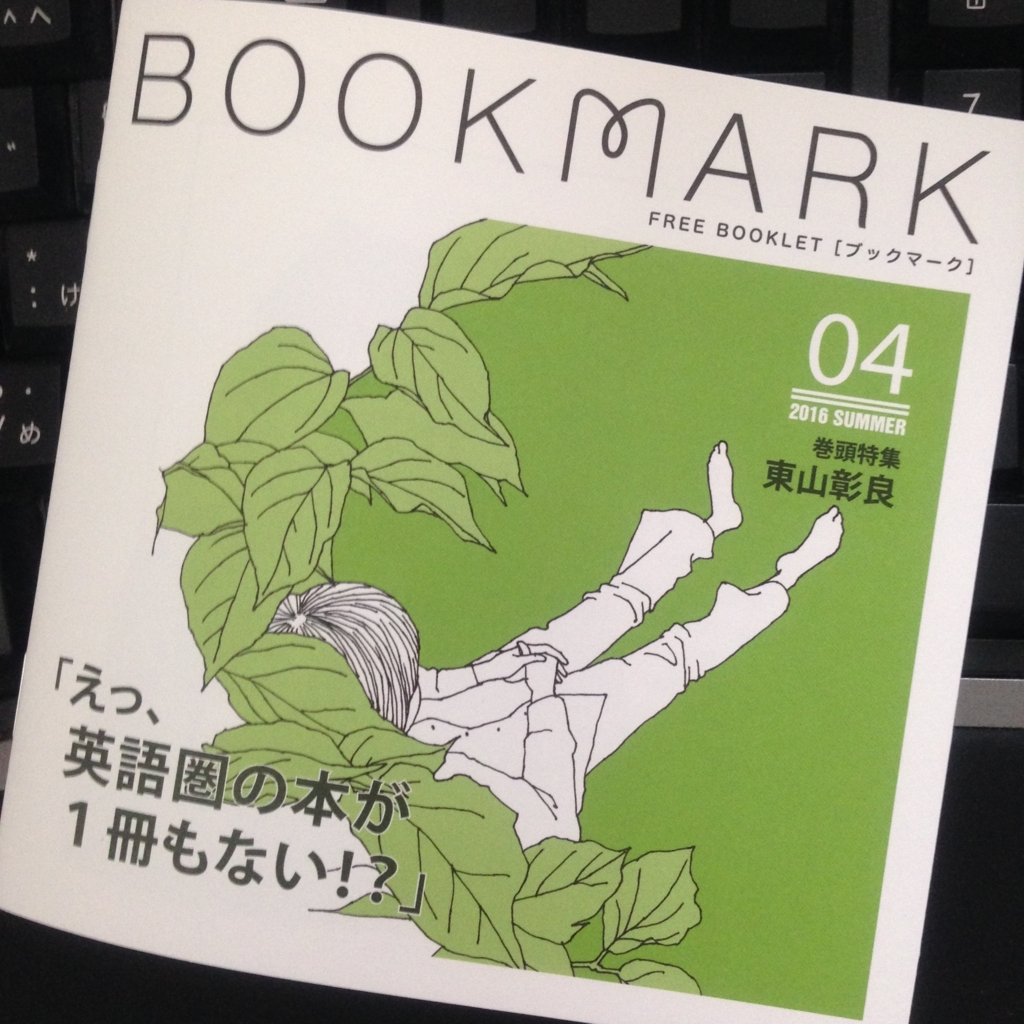 f:id:haradamasaru:20160702082031j:plain