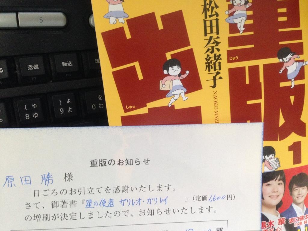 f:id:haradamasaru:20160702085046j:plain