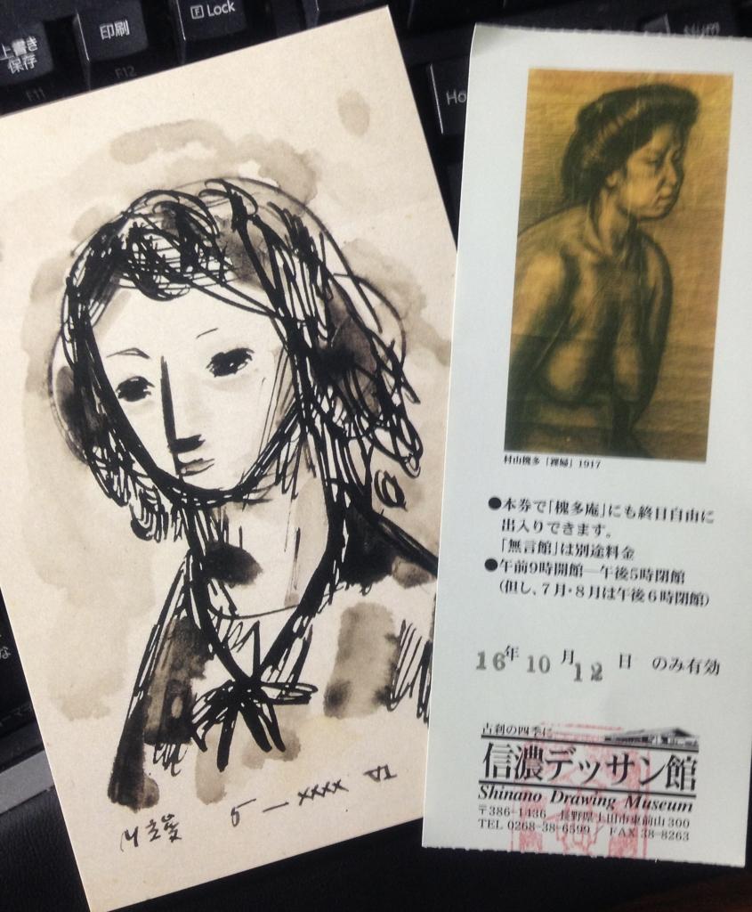 f:id:haradamasaru:20161012195346j:plain