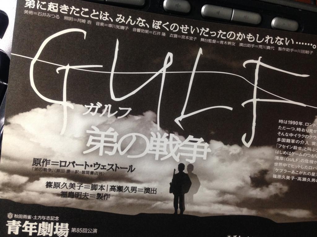 f:id:haradamasaru:20161016191347j:plain