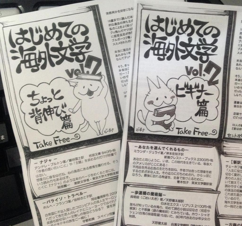 f:id:haradamasaru:20161113092907j:plain