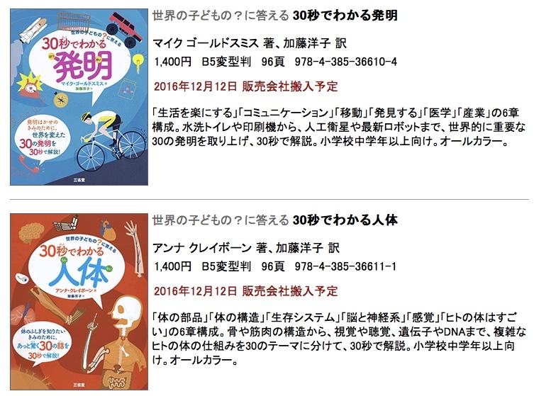 f:id:haradamasaru:20161122194534j:plain