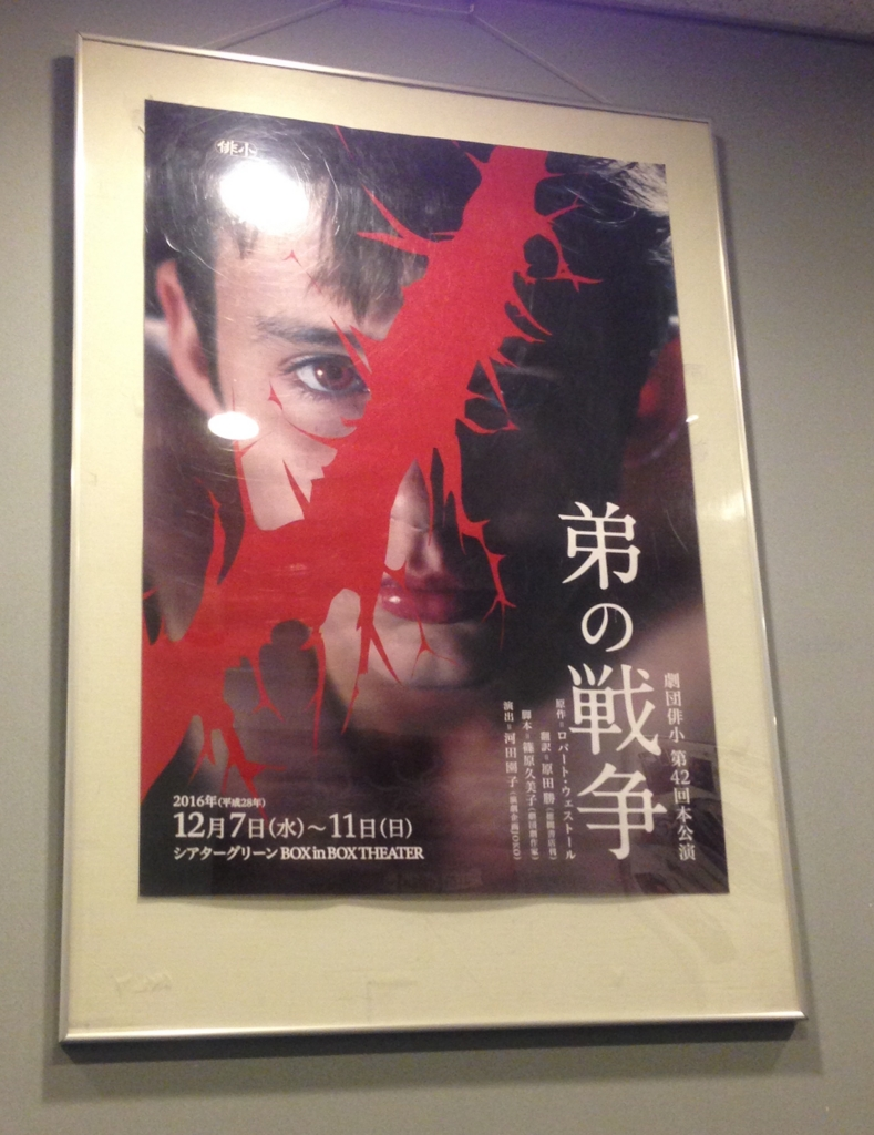 f:id:haradamasaru:20161212094827j:plain