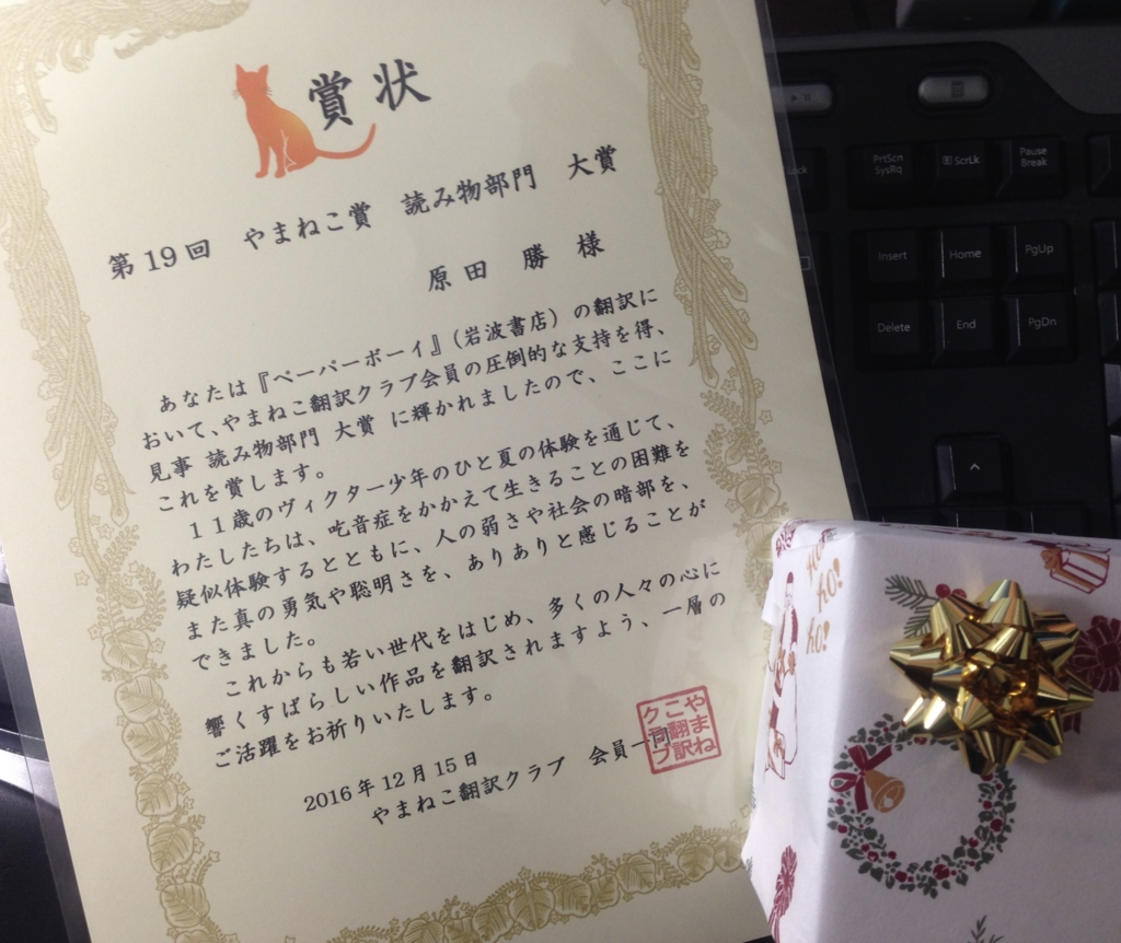f:id:haradamasaru:20161224093334j:plain