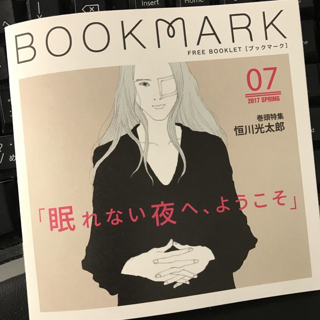 f:id:haradamasaru:20170408204159j:plain