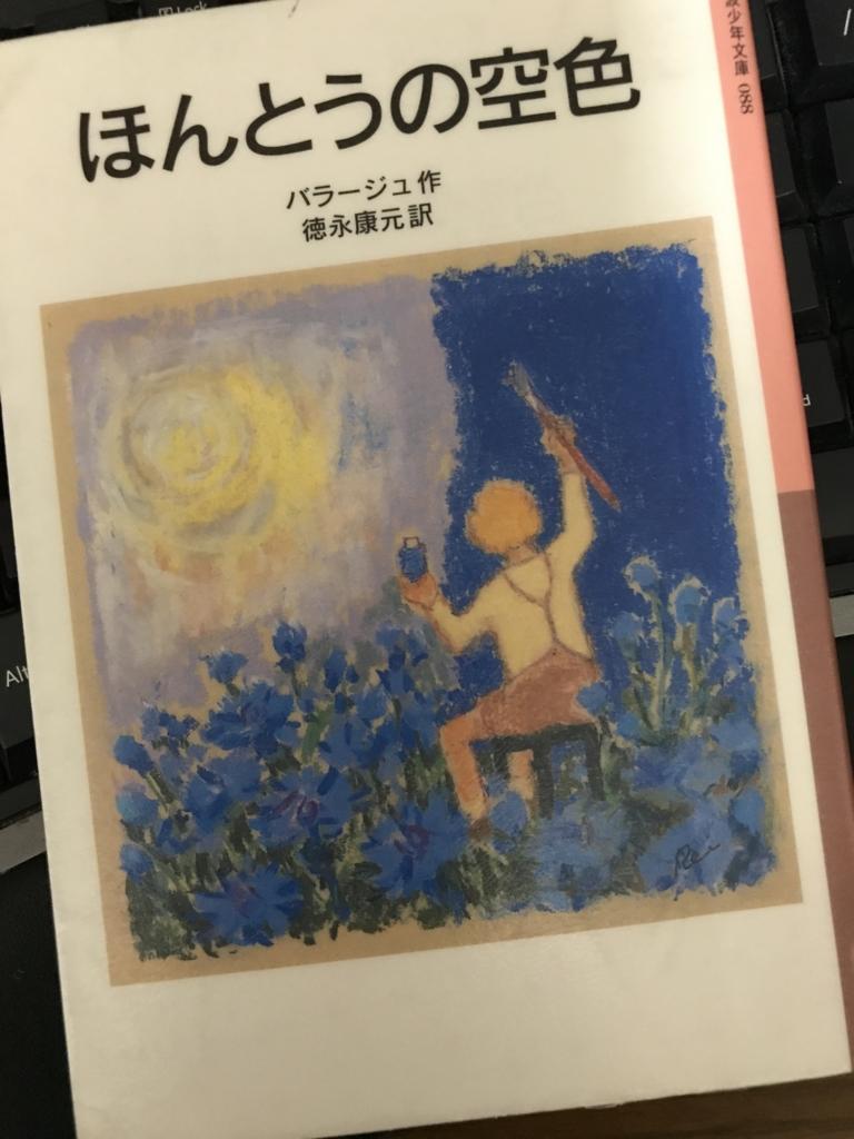 f:id:haradamasaru:20170522191318j:plain
