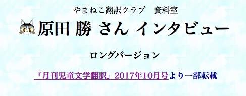 f:id:haradamasaru:20171016205903j:plain