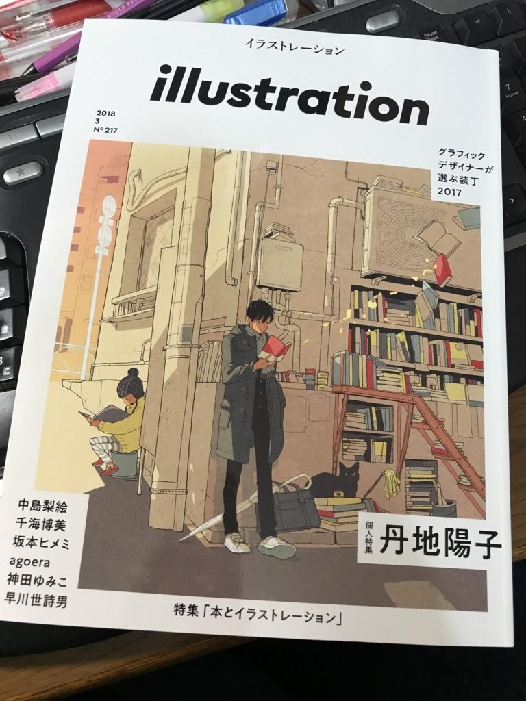 f:id:haradamasaru:20180120232430j:plain
