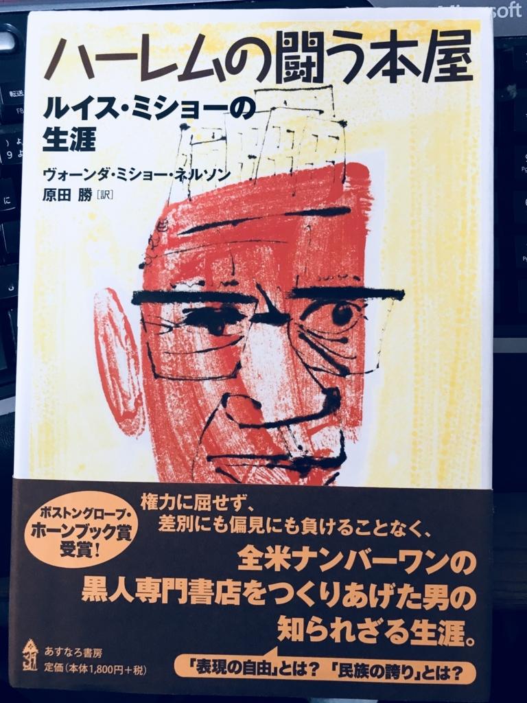 f:id:haradamasaru:20180525102329j:plain