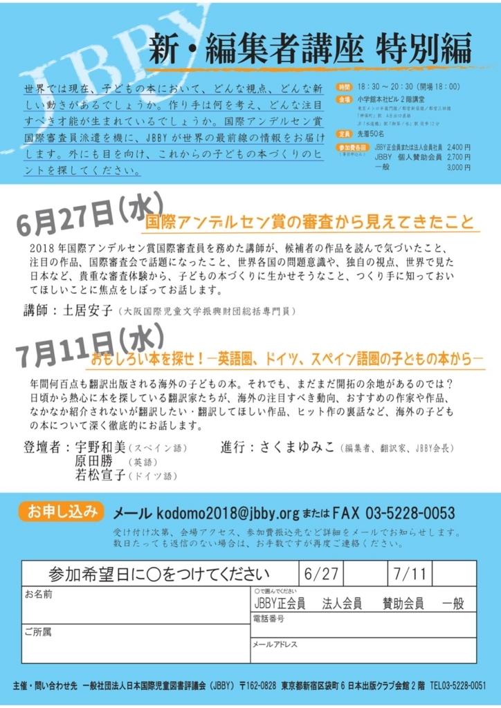 f:id:haradamasaru:20180604231145j:plain