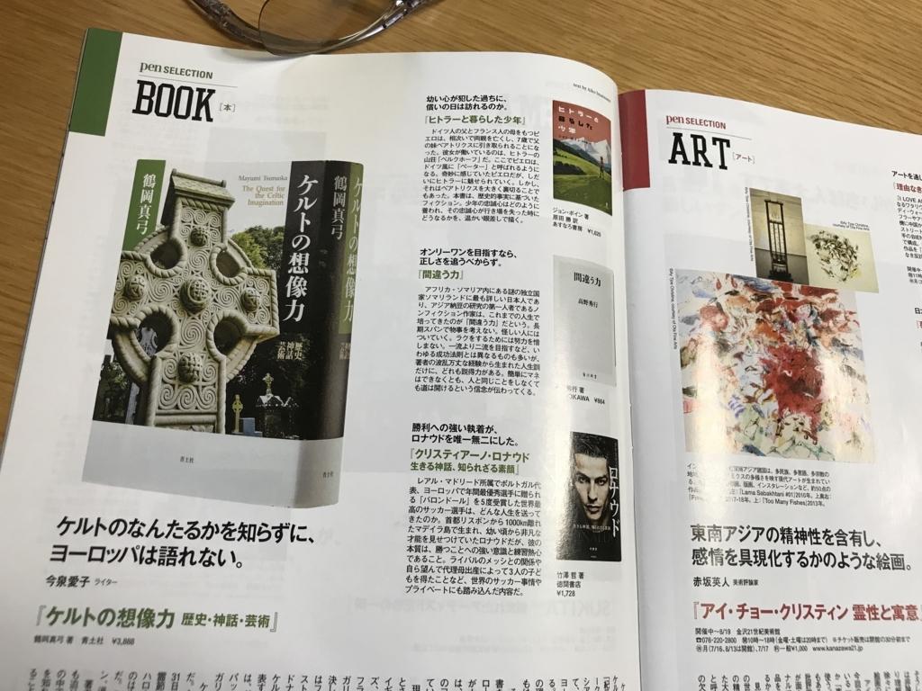 f:id:haradamasaru:20180624170941j:plain