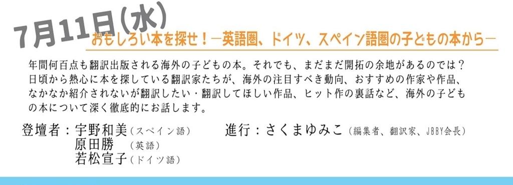 f:id:haradamasaru:20180714104753j:plain