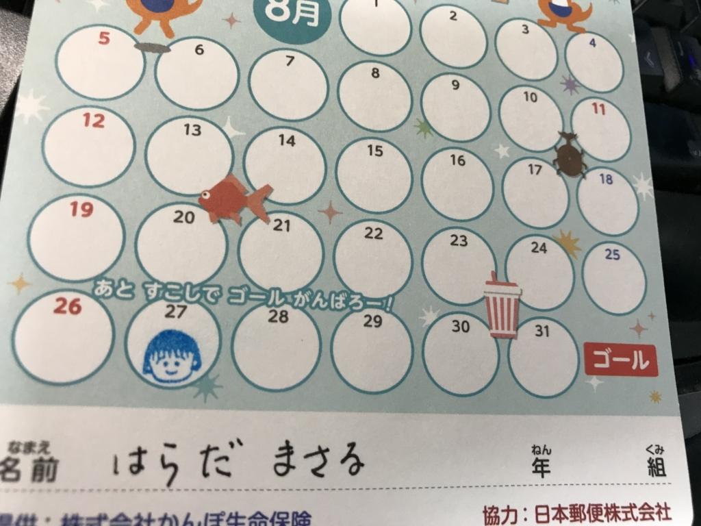 f:id:haradamasaru:20180827094853j:plain