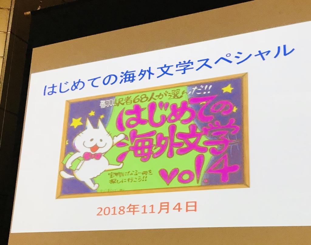 f:id:haradamasaru:20181105103543j:plain