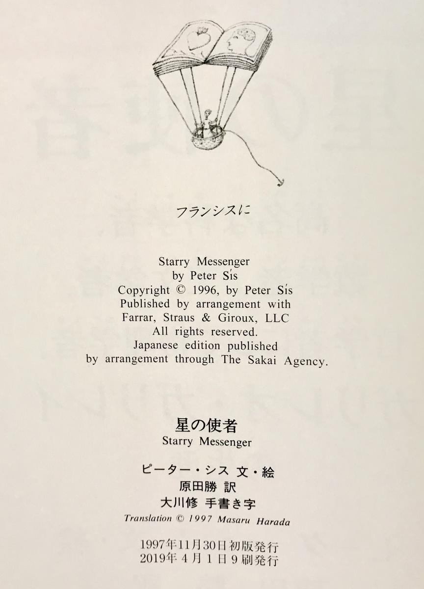 f:id:haradamasaru:20190403094531j:plain