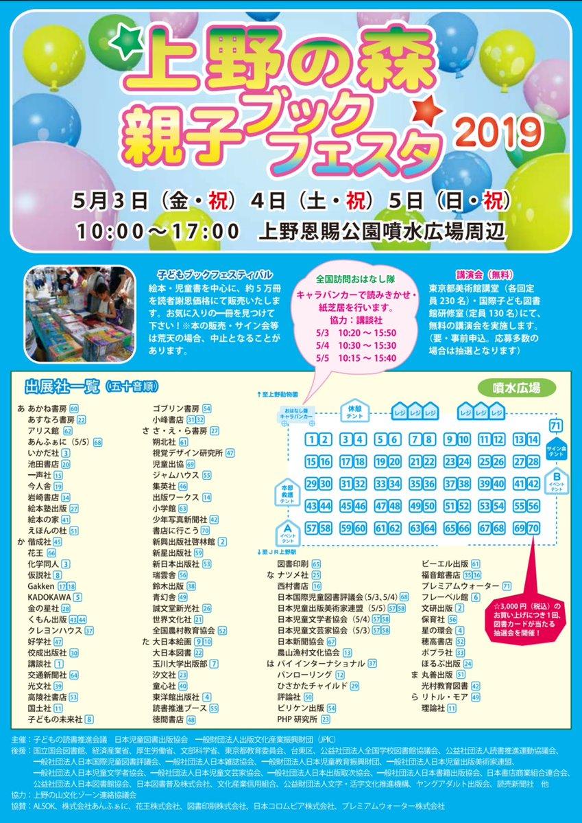 f:id:haradamasaru:20190501144124j:plain