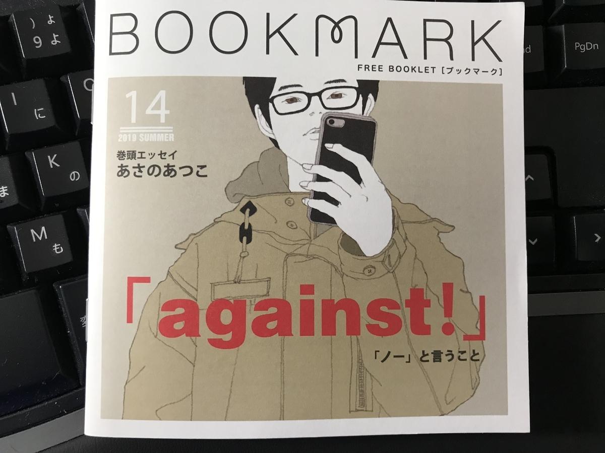 f:id:haradamasaru:20190612094633j:plain
