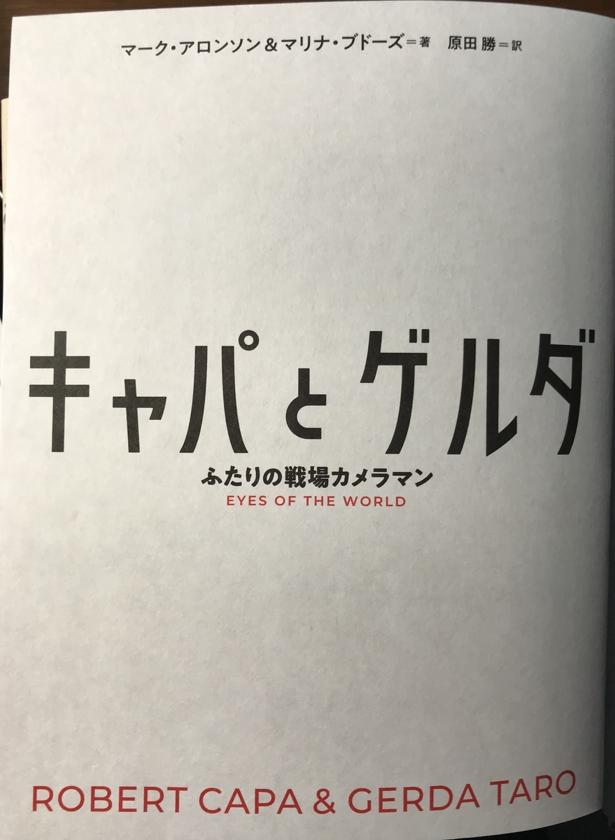 f:id:haradamasaru:20190920153547j:plain