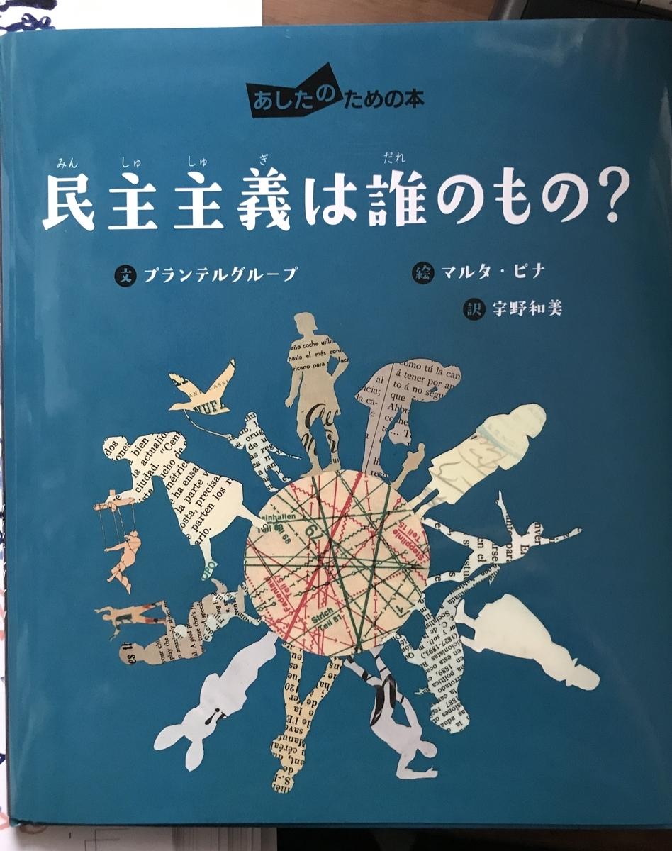 f:id:haradamasaru:20200518184339j:plain