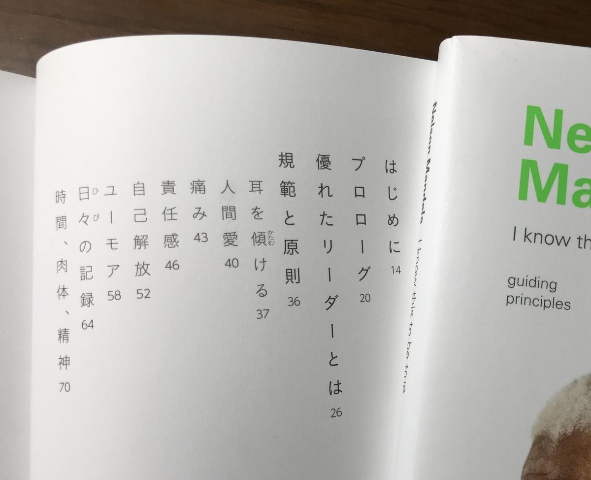 f:id:haradamasaru:20200904084543j:plain