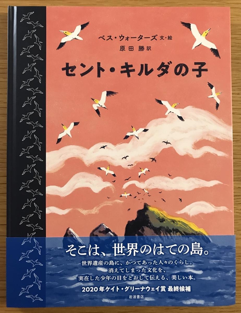 f:id:haradamasaru:20200912094329j:plain