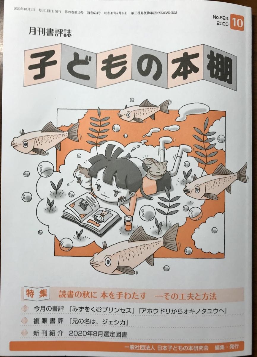 f:id:haradamasaru:20201003105835j:plain