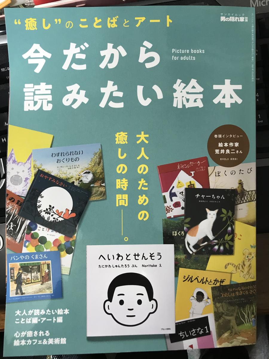 f:id:haradamasaru:20201219230812j:plain