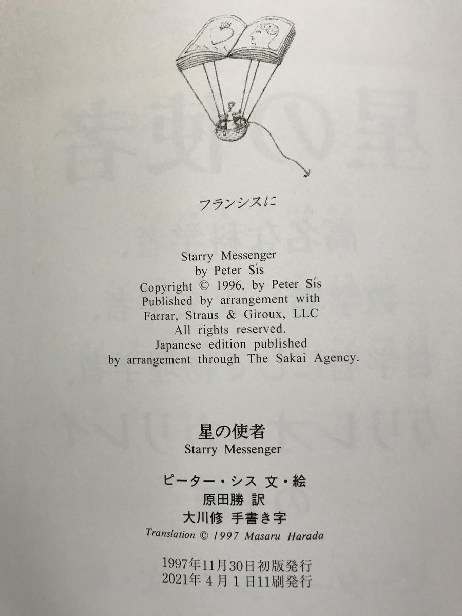 f:id:haradamasaru:20210403093308j:plain