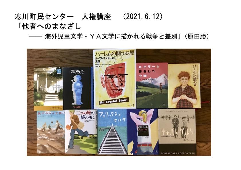 f:id:haradamasaru:20210612220420j:plain